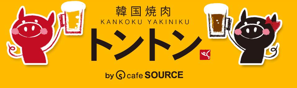 韓国焼肉トントン By Cafe Source