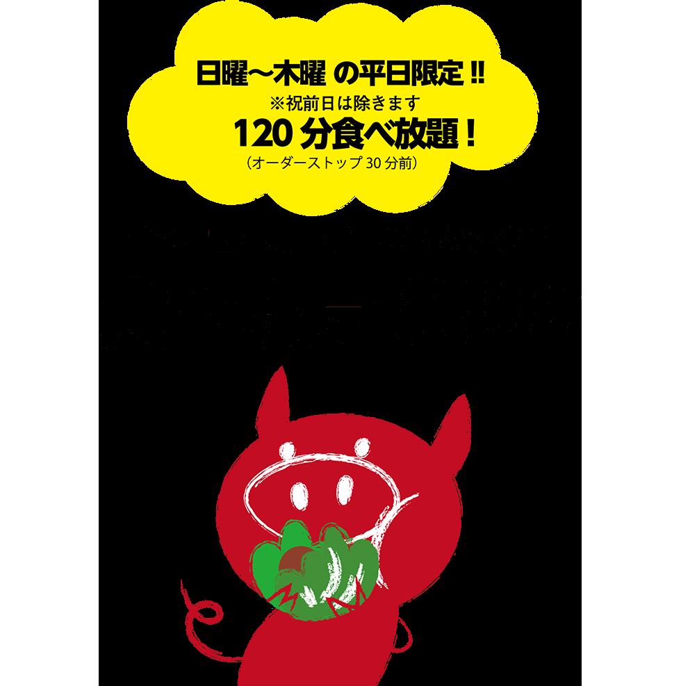 平日限定 食べ放題祭り1