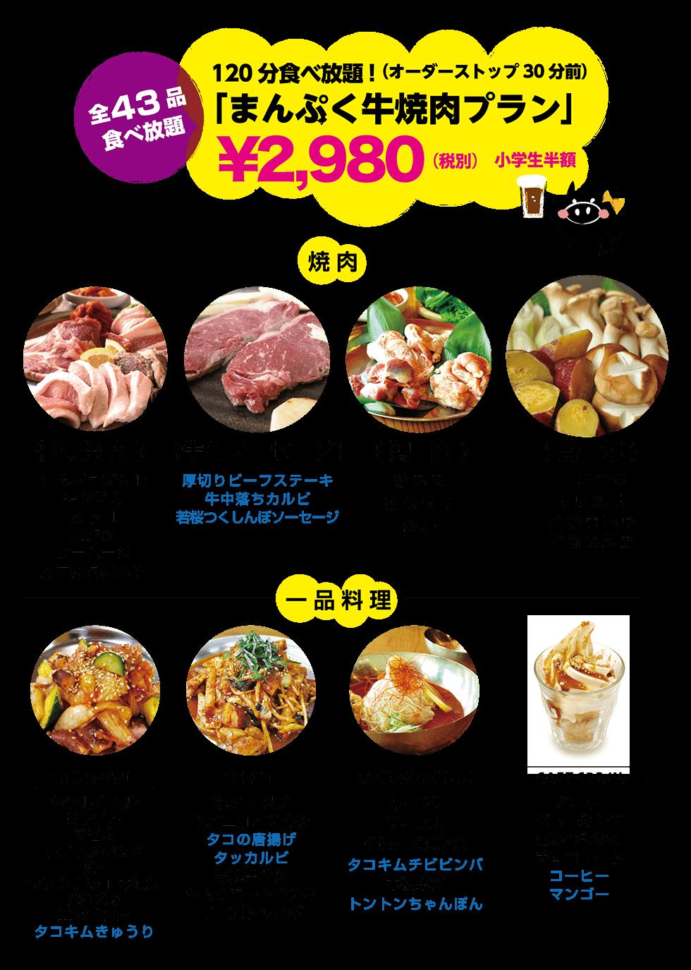 平日限定 食べ放題祭り2