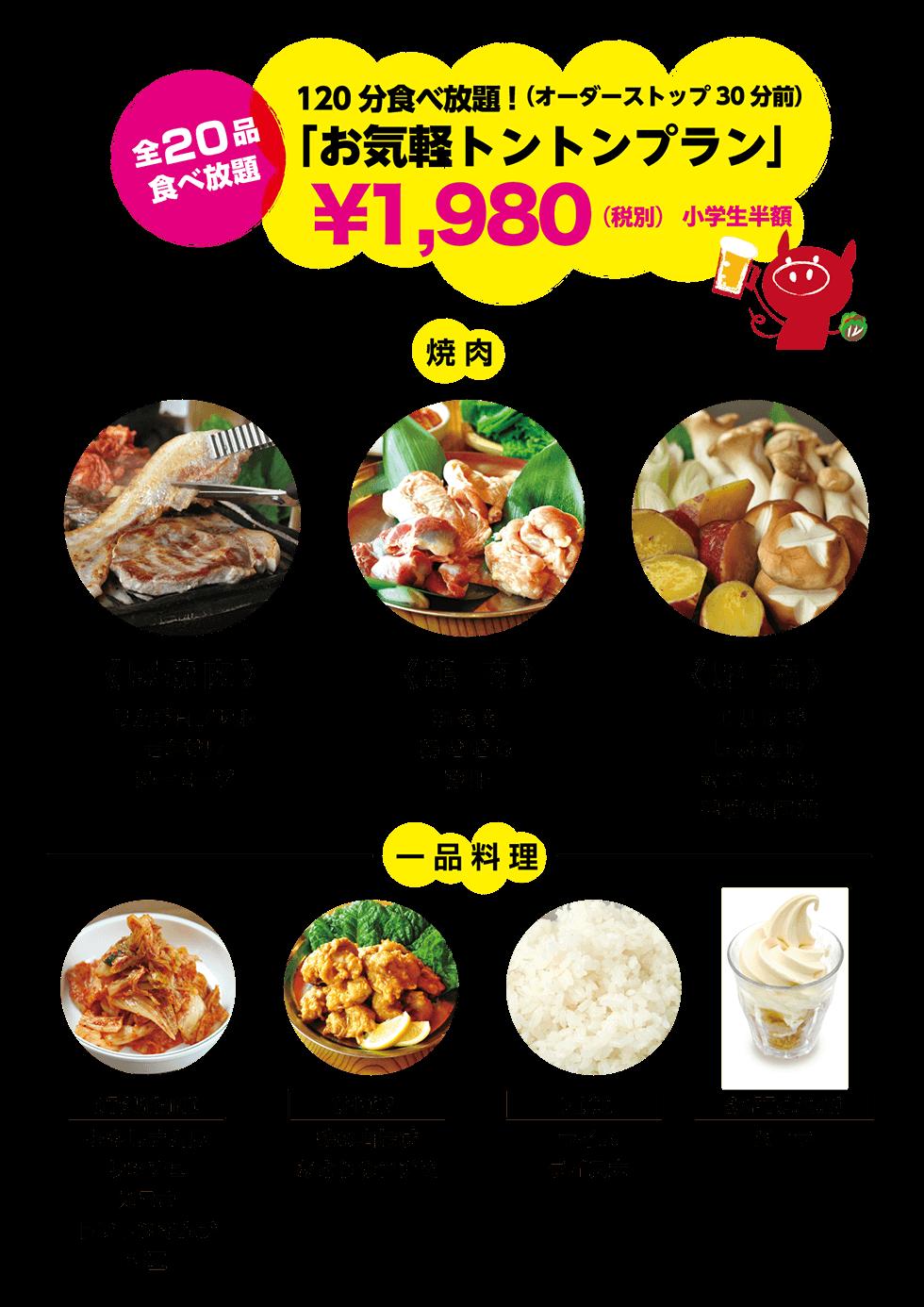平日限定 食べ放題祭り3