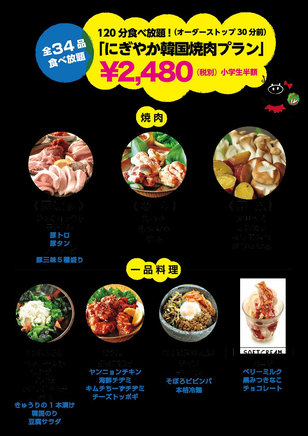 平日限定 食べ放題祭り4