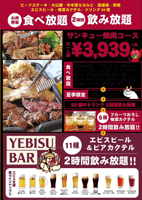 食べ放題・飲み放題3939円