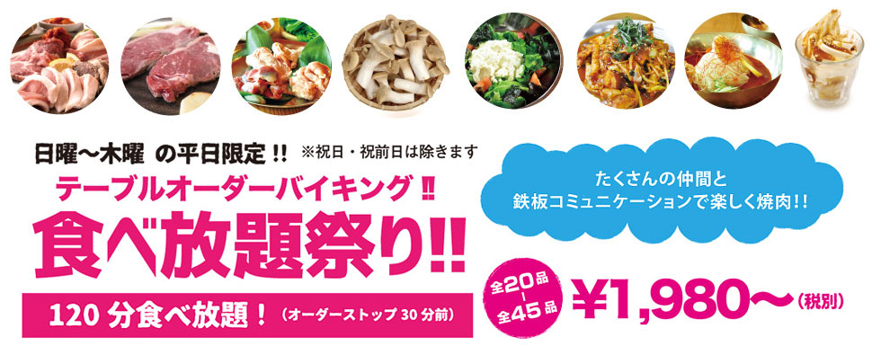 平日・焼肉食べ放題・飲み放題プラン