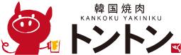 韓国焼肉トントン 公式ホームページ:by cafe SOURCE 鳥取
