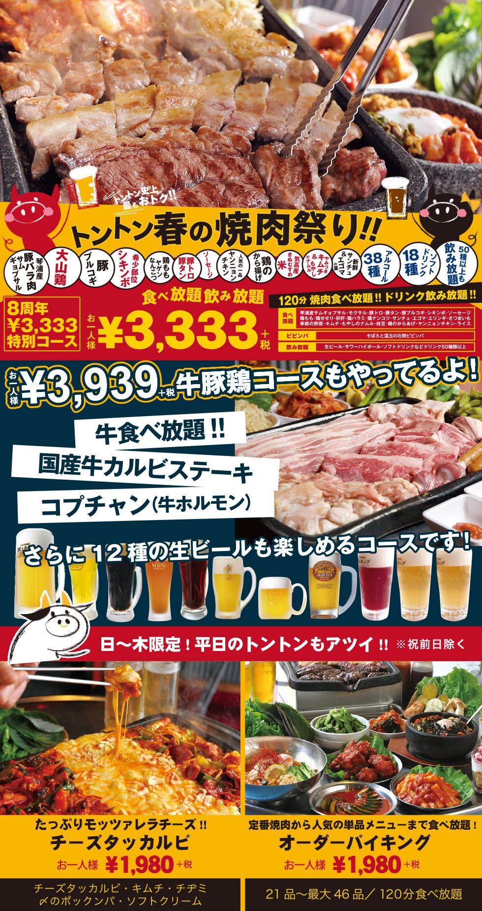 焼肉&鍋食べ放題のよくばり新年会コース!120分飲み放題!