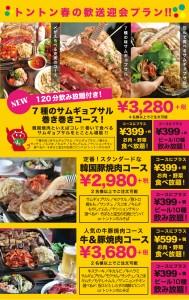 鳥取の歓送迎会・焼肉食べ放題・飲み放題プラン