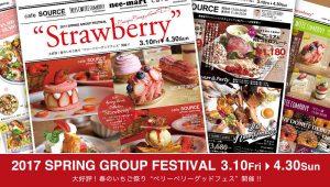 【3月10日~4月30日】グループ全店 春のいちご祭り「ベリーベリーグッドフェス」