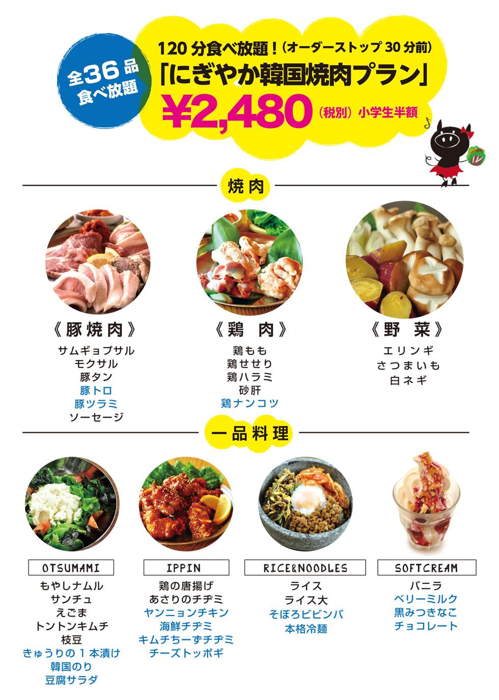 にぎやか韓国焼肉プラン
