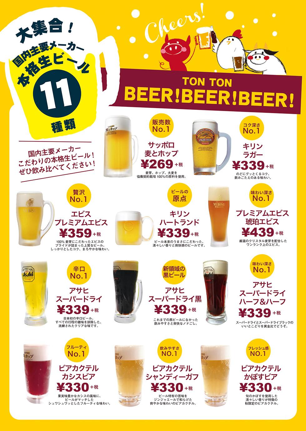 大集合! 国内主要メーカー本格生ビール11種類