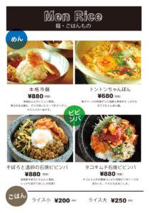 麺・ごはんもの