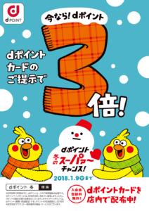 """dポイント 冬のスーパァ~チャンス!"""""""