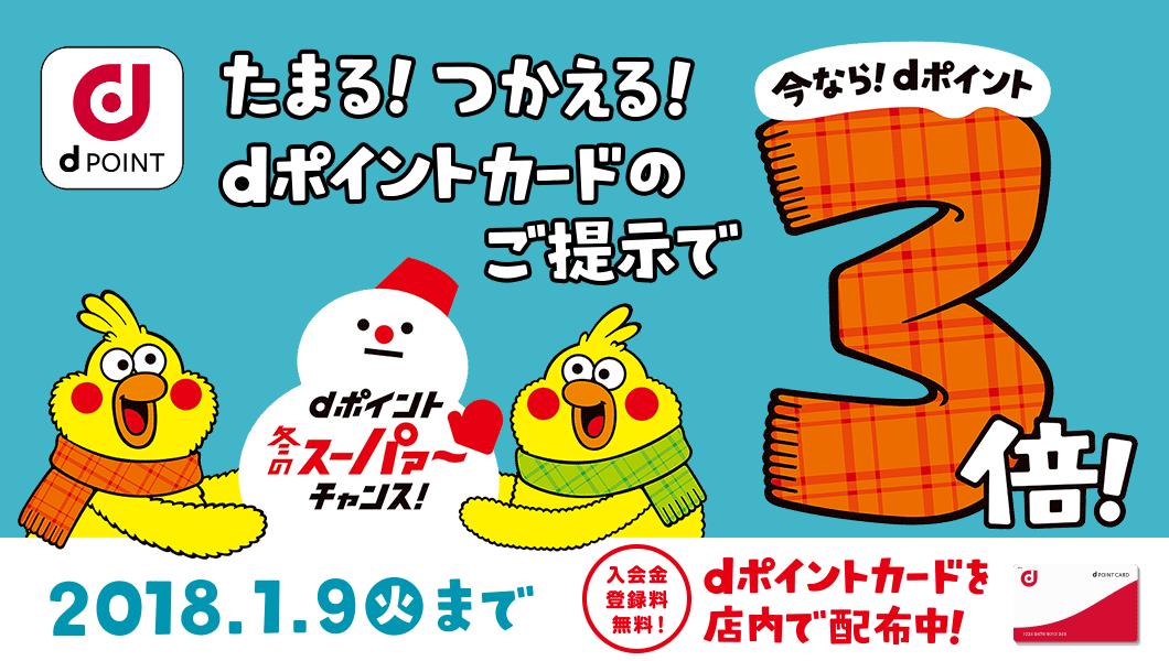 dポイント 冬のスーパァ~チャンス!