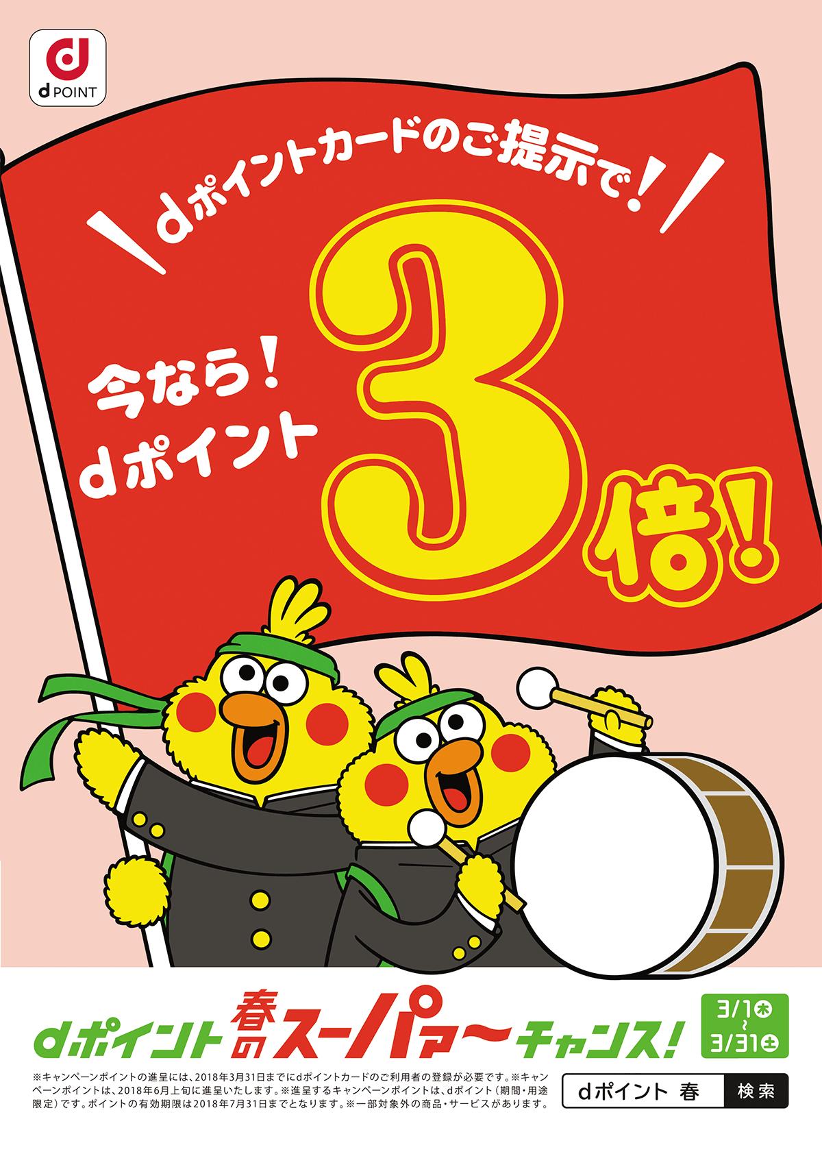 dポイント 春のスーパァ~チャンス!