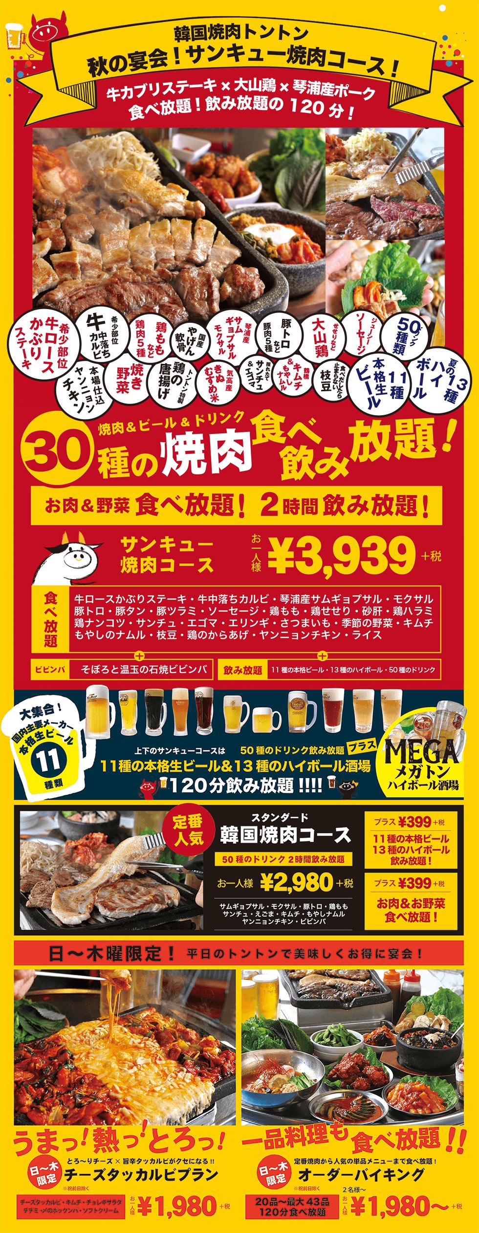 韓国焼肉トントン 秋の宴会! サンキュー焼肉コース