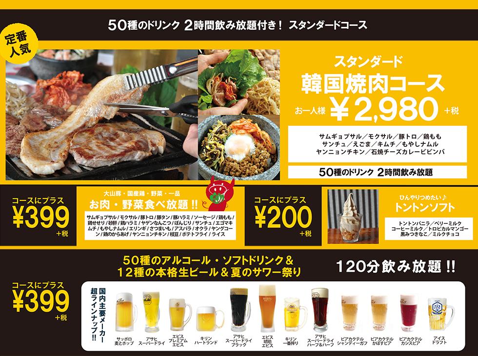 韓国焼肉食べ放題!飲み放題! お肉&野菜食べ放題!120分飲み放題!