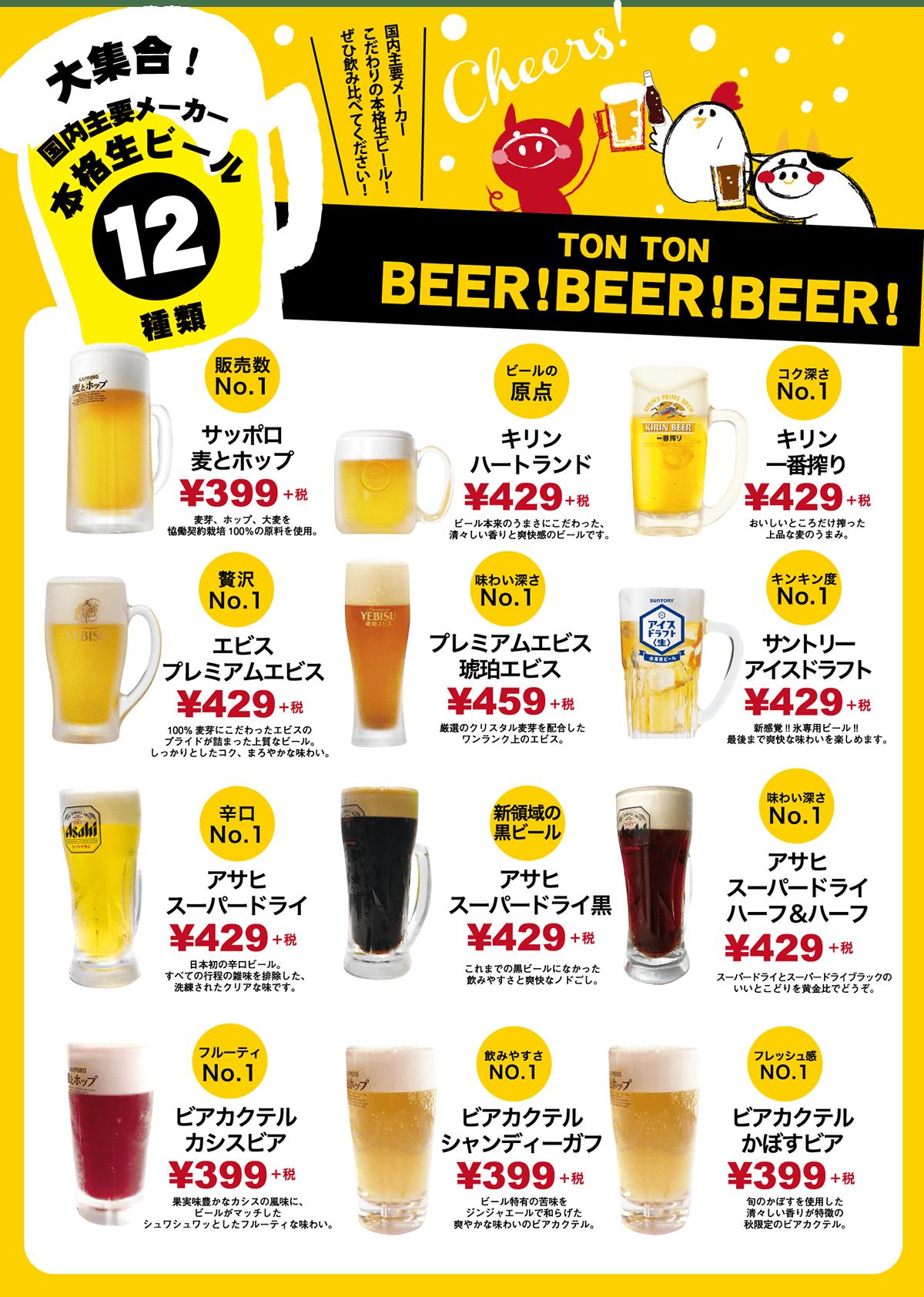 韓国焼肉トントン・ビールメニュー