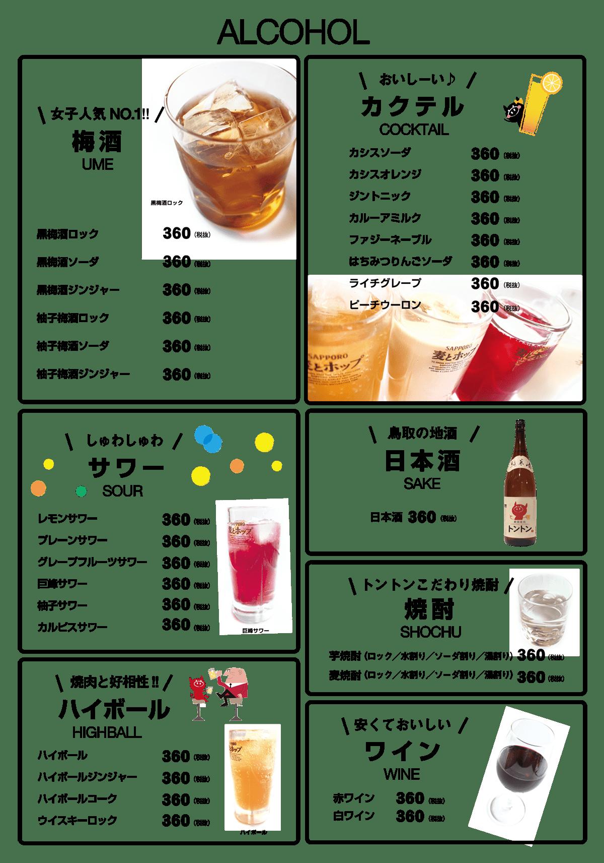 韓国焼肉トントンのアルコールメニュー
