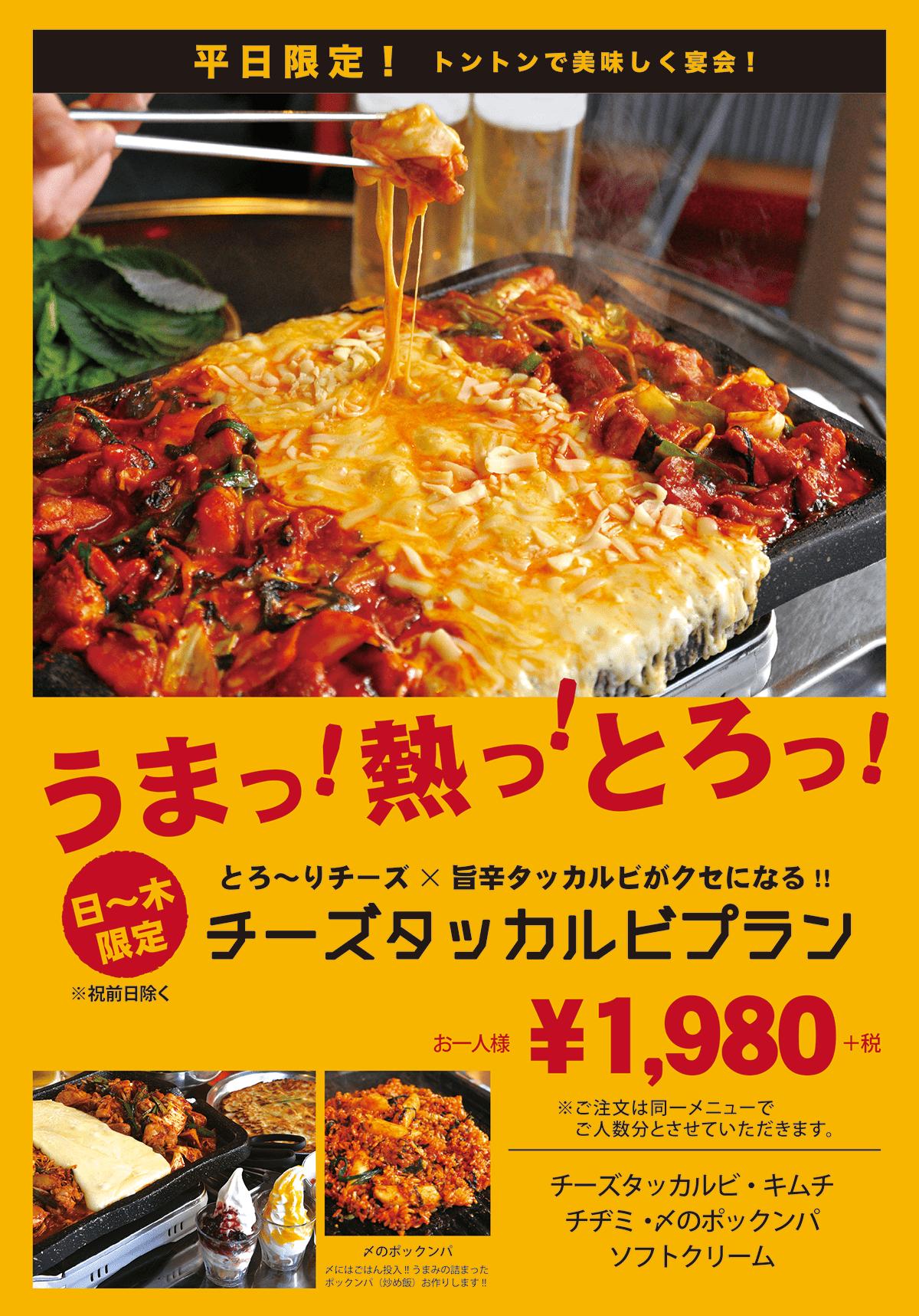 韓国焼肉トントンの平日限定チーズタッカルビプラン