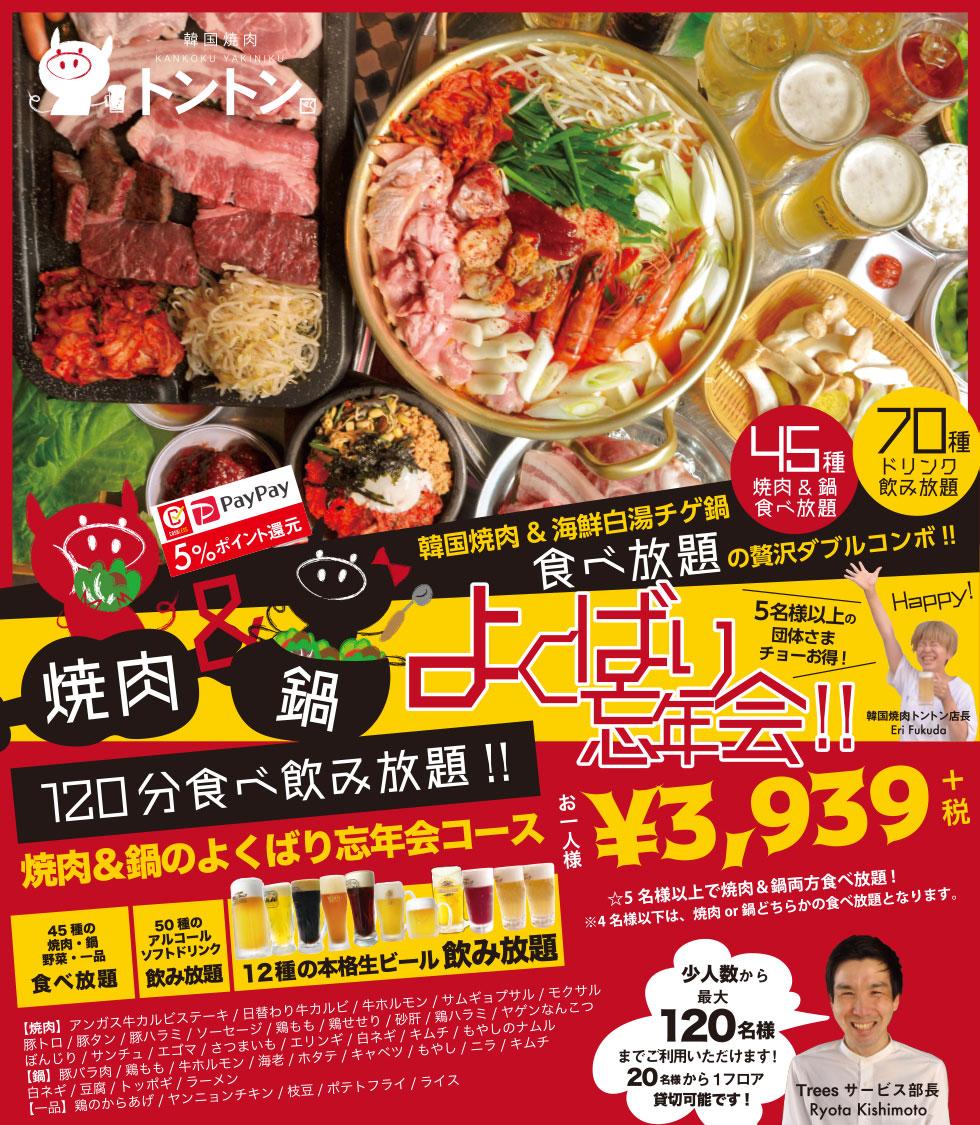 焼肉&鍋食べ放題のよくばり忘年会コース!120分飲み放題!