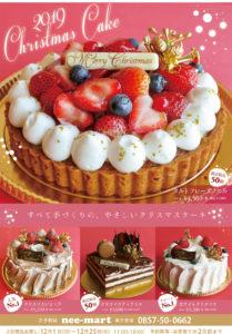 クリスマスケーキ2019 予約受付 鳥取 nee-mart