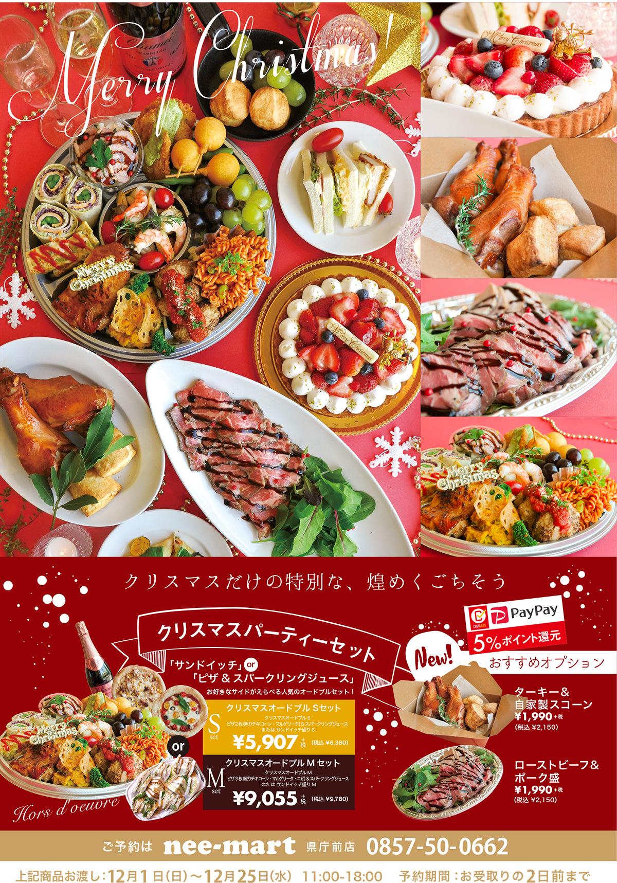 クリスマス オードブル 2019 予約受付 鳥取 nee-mart